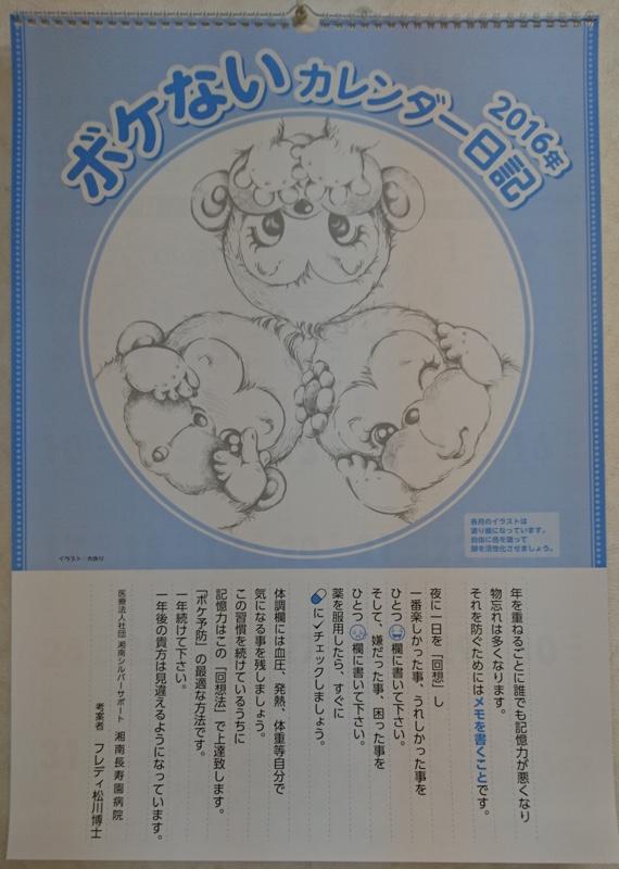 フレディ松川院長考案「ボケないカレンダー日記2016」好評発売中