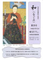 機関誌「和(なごみ)」第25号(平成27年12月)